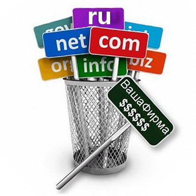 аукцион доменов: