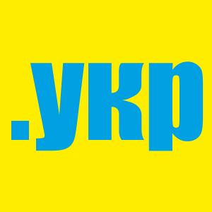 Украина получила кириллический домен УКР
