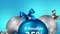 Новогодние скидки на хостинг и VDS -25%!