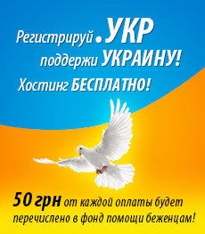 Регистрируйте домены .УКР – поддержите Украину!