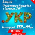 Новогодняя акция: Регистрация домена УКР по 99 грн