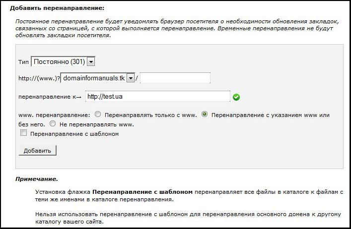 Как настроить 301 редирект на хостинге хостинг windows postgresql