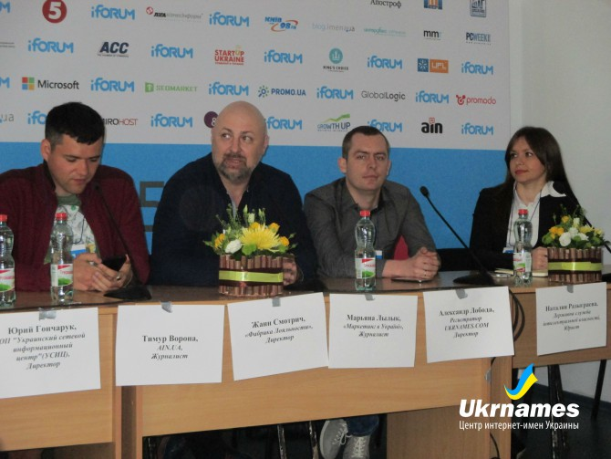 В рамках iForum 2015 состоялась дискуссионная панель, посвященная домену .УКР