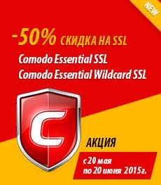 Скидки на SSL сертификаты