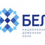 Закончился период приоритетной регистрации кириллических имен в зоне .БЕЛ