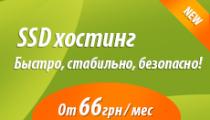 Самый быстрый хостинг от Ukrnames!