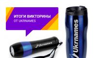 Оглашаем результаты Зимней викторины от Ukrnames