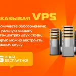 Экономия 30% на VPS OpenVZ + ISP Manager – бесплатно!
