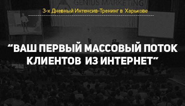 В Харькове пройдет интенсив по привлечению трафика на сайты