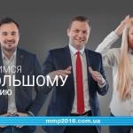 В Харькове состоится бизнес-конференция: Менеджмент. Маркетинг. Продажи – 2016