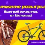 """Стартует акция """"Выиграй велосипед от Ukrnames"""""""