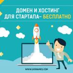 """Компания Ukrnames запустила новую акцию в Vk: """"Домен и хостинг для стартапа – БЕСПЛАТНО!"""""""
