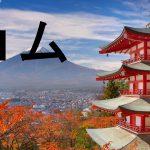 В свет выходит домен .コム- японская версия .com