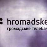 ОО «Громадське телебачення» не может получить право на доменное имя hromadske.tv