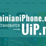 Сайт UkrainianiPhone.com переехал на новый домен UiP.me после угроз компании Apple