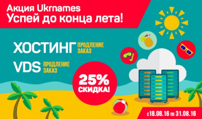 """Горячие скидки: стартует акция Ukrnames """"Успей до конца лета!"""""""