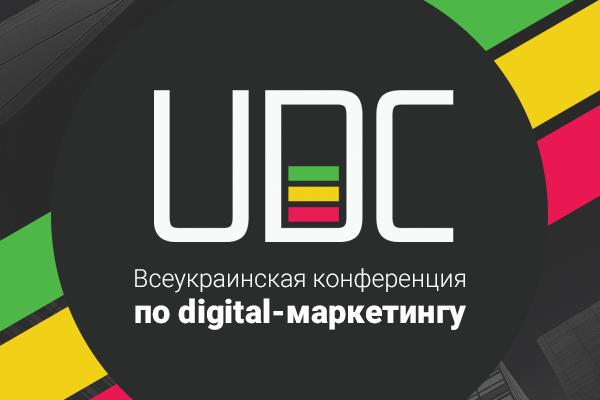 В Харькове пройдет первая всеукраинская конференция по digital-маркетингу Ukraine Digital Conference