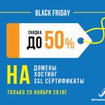 Встречайте Чёрную Пятницу вместе с Ukrnames: скидки на домены, хостинг и SSL