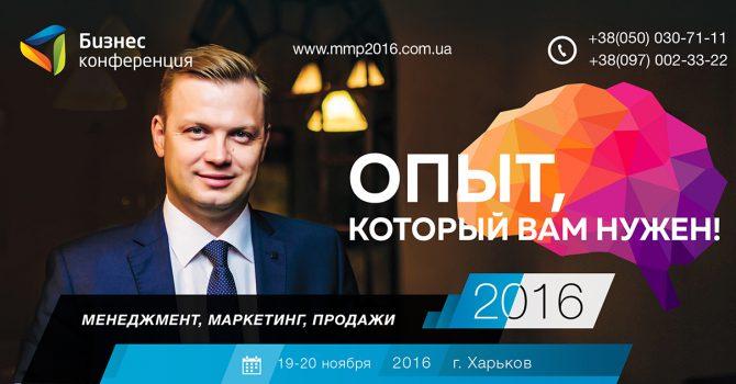 В Харькове пройдет бизнес-конференция «Менеджмент. Маркетинг. Продажи»