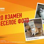 """Акция для клиентов Ukrnames: """"GoPro взамен на веселое фото"""""""