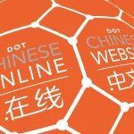 Китайское «Да» получили еще 5 new gTLD доменов