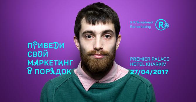 27 апреля в Харькове состоится Х Юбилейный Remarketing