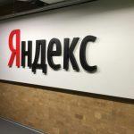 Яндекс.Браузер начал борьбу с сайтами, предлагающими фальшивый заработок