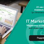 20 мая Kharkiv IT Cluster проведет конференцию IT Marketing Talk