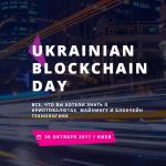 Ukrainian Blockchain Day – крупнейшее мероприятие о майнинге, криптовалютах и блокчейне