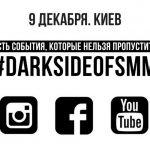 В Киеве состоится масштабная конференция по продвижению в соцсетях – Dark side of SMM
