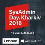 Приглашаем на конференцию SysAdmin Day Kharkiv 2018