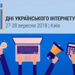 Доменная секция Дней украинского интернета