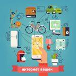 Телеком-ассоциация Украины займется Интернетом вещей