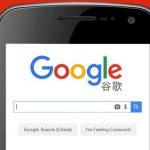 Работники Google требуют от компании отказаться от цензурной версии Dragonfly