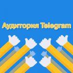 Количество пользователей Telegram выросло в 10 раз за сутки