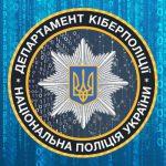 Украинская киберполиция набирает работников – ищут 50 инспекторов