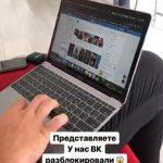 """В Україні раптово розблокували """"ВКонтакте"""""""