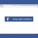 У Facebook виявили вразливість, яка десять років допомагала хакерам зламувати акаунти